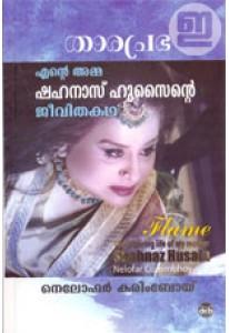 Tharaprabha: Ente Amma Shahnaz Hussainte Jeevithakatha