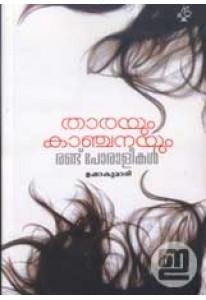 Tharayum Kanchanayum Randu Poralikal