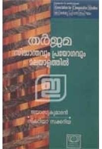 Tarjama Sidhanthavum Prayogavum Malayalathil