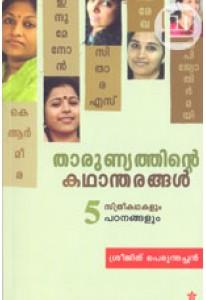 Tharunyathinte Kathantharangal