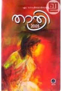Thathri 2005