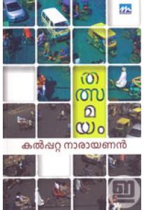 Thathsamayam