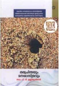 Thathvachinthayum Manasastravum