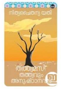 Thathvamasi: Thathvavum Anushtanavum