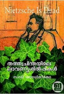 Thathvachinthayile Laavanyasilpikal