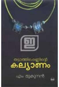 Thattathippenninte Kalyanam