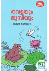 Thavalayum Thumbiyum