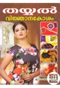 Thayyal Vijnanakosham
