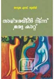 Thazhvarayil Ninnu Oru Kattu (Old Edition)