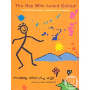 The Boy who Loved Colour / Nirangale Snehicha Kutty