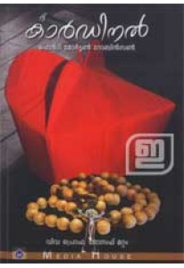 The Cardinal (Malayalam)