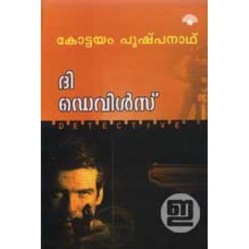 Mallika Manivannan Novels