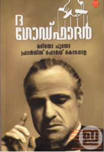 The Godfather (Malayalam Screenplay)