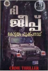 The Jeep (Malayalam)