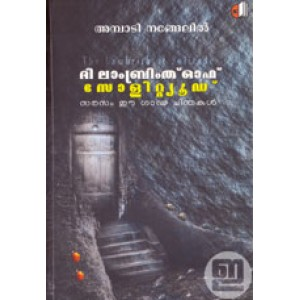 The Labyrinth of Solitude: Sarasam Ee Gaadachinthakal