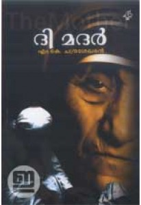 The Mother (Malayalam)