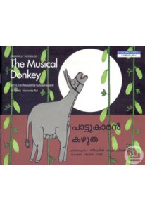 The Musical Donkey / Paattukaran Kazhutha