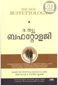 The New Buffettology (Malayalam)