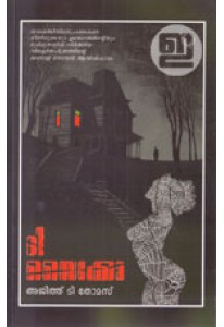 The Psycho (Malayalam)