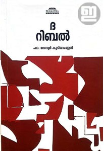 The Rebel (Malayalam)