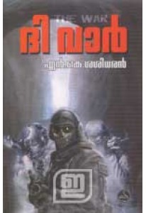 Ananthabhadram Novel Pdf