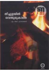 Theechoolayil Venthurukathe