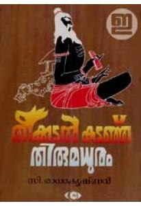 Theekkadal Kadanju Thirumadhuram