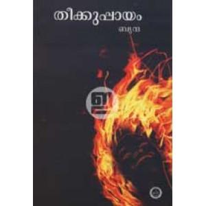 Theekkuppayam