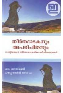 Theerthadakanum Aparichithanum