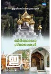 Theerthadana Smaranakal