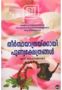Theerthayathrakkayi Punyakshethrangal