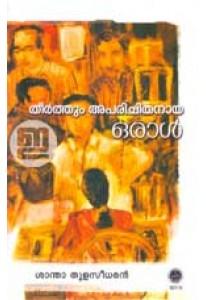 Theerthum Aparichithanaya Oral