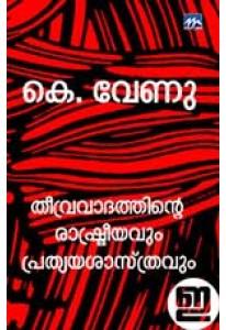 Theevravadathinte Rashtreeyavum Prathyayasasthravum