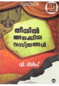 Theeyil Alakkiya Vasthrangal