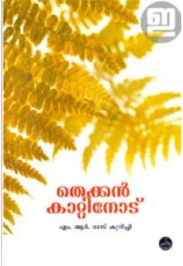 Thekkan Kaattinodu