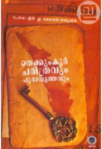 Thekkumkoor Charitravum Puravruthavum