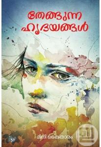 Thengunna Hridhayangal