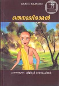 Thenali Raman (Grand Edition)