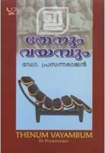 Thenum Vayampum
