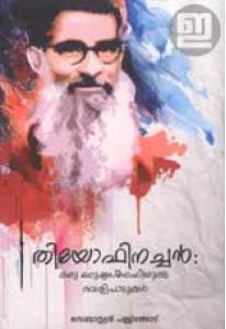Theophinachan: Oru Manushyasnehiyude Velipadukal