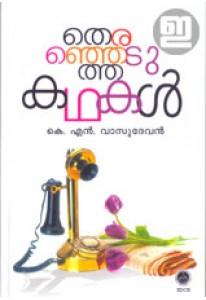 Thiranjedutha Kathakal (K N Vasudevan)