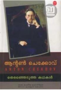 Anton Chekhovinte Thiranjedutha Kathakal