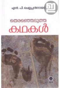 Thiranjedutha Kathakal N P Chellappan Nair (Old Edition)