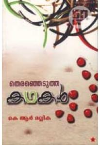 Thiranjedutha Kathakal (K R Mallika)