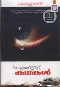 Parappurathinte Theranjeduttha Kathakal