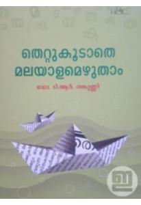 Thettu Koodathe Malayalam Ezhutham