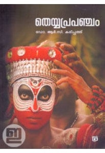 Theyyaprapancham