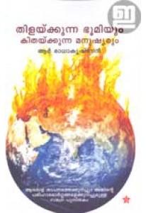 Thilakkunna Bhoomiyum Kithakkunna Manushyarum