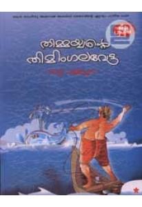 Thimmayyante Thimingalavetta