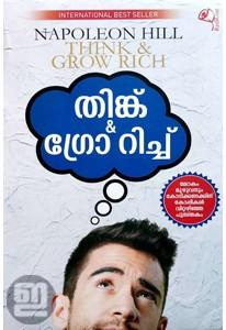 Think & Grow Rich (Malayalam)